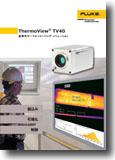 サーマルイメージャーThermoViewの製品カタログ